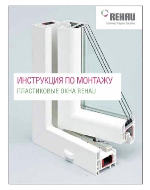 Инструкция по монтажу окон REHAU