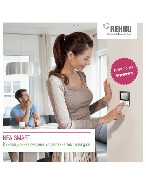 Инновационная система управления температурой NEA Smart